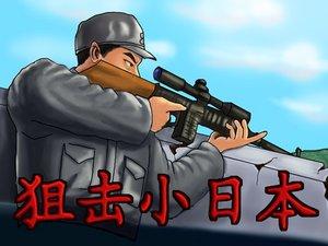 双人小赛车游戏大全_狙击小日本_yo4399小游戏