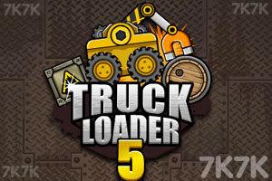 卡车装载机5选关版