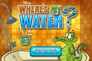 小鳄鱼爱洗澡中文版
